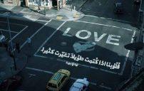 كلام حب وعتاب 2