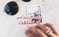 كلام شوق صباحي 4