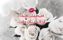 كلمات حب راقية 1