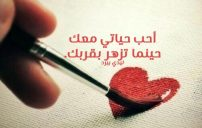 كلمات حب من القلب 1