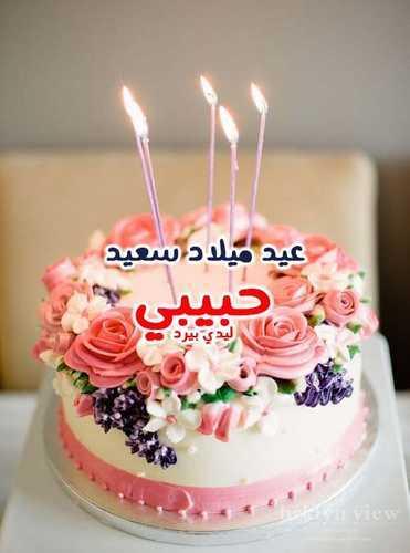 صور عيد ميلاد سعيد حبيبي 13