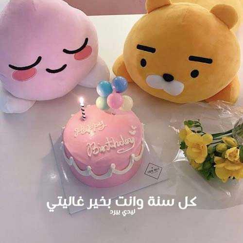 تهنئة عيد ميلاد ابنة صديقتي 2