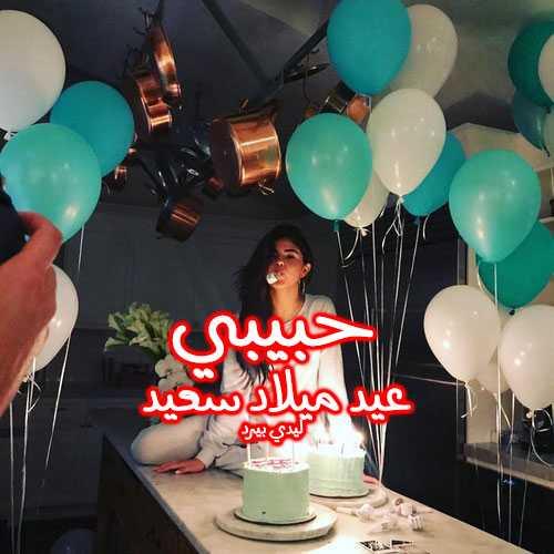 صور عيد ميلاد سعيد حبيبي 11
