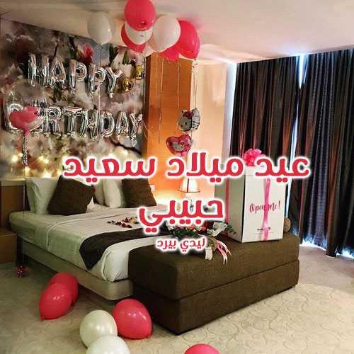صور عيد ميلاد سعيد حبيبي 12