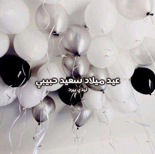 صور عيد ميلاد سعيد حبيبي 10