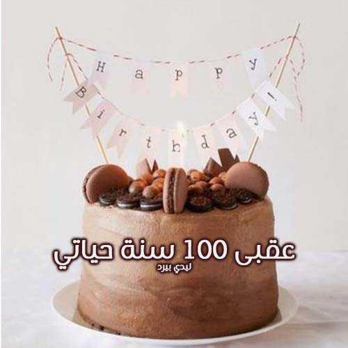 تهنئة عيد ميلاد بنت العم 1