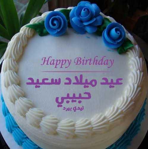 صور عيد ميلاد سعيد حبيبي 9