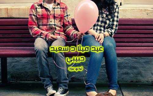 صور عيد ميلاد سعيد حبيبي 7