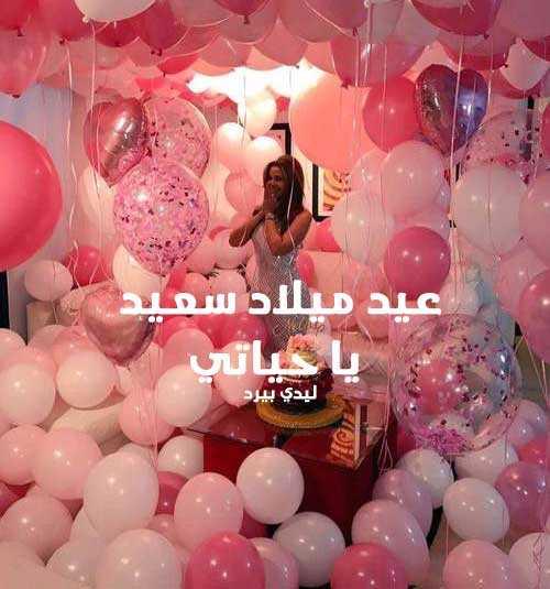 صور عيد ميلاد سعيد حبيبتي 1