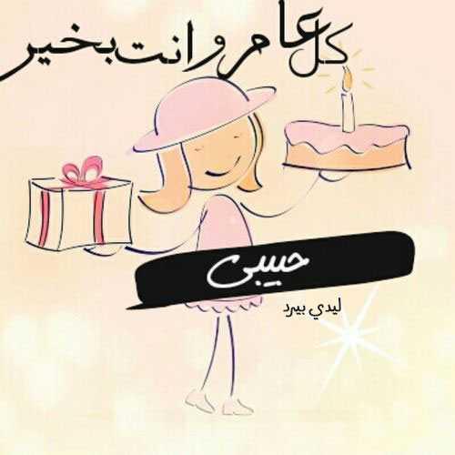 صور عيد ميلاد سعيد حبيبي 8