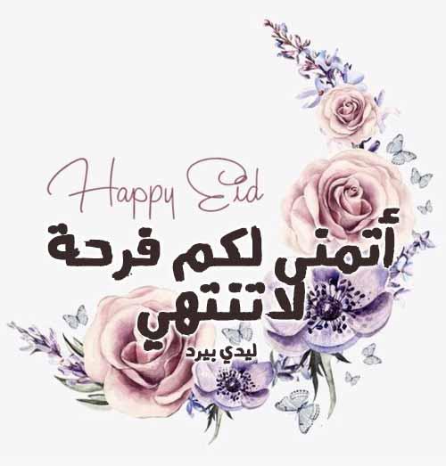 تحميل عيدك مبارك حبيبي