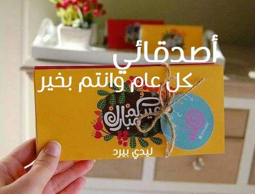 رسائل عيد الاضحى للاصدقاء
