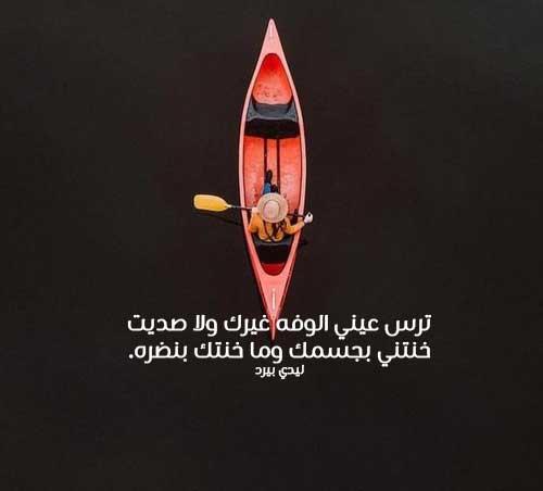شعر شعبي عراقي عن الخيانة 1