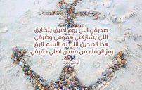 قصيدة مدح الصديق 6