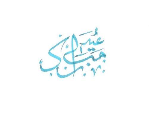 كلام عن عيد الاضحى 1