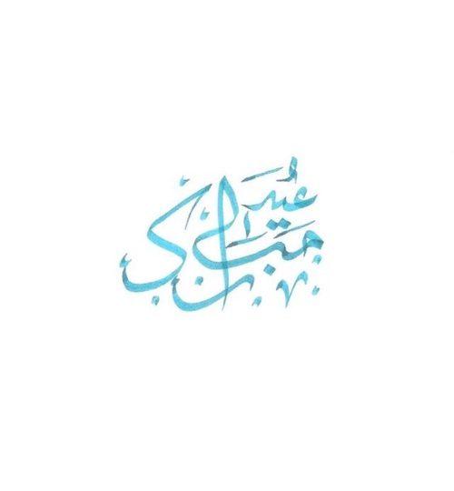 كلام عن عيد الاضحى
