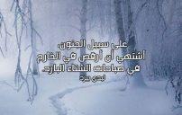 عبارات عن برد الشتاء