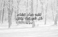 كلمات صباح الشتاء الجميل والبارد 5