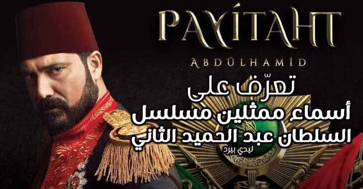 ممثلين مسلسل السلطان عبد الحميد 55