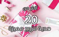 هدية للزوج مميزة +20 هدية 3