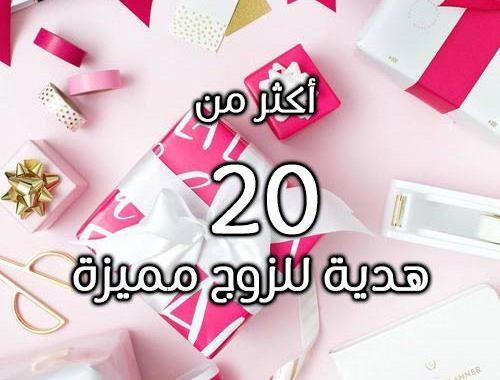 هدية للزوج مميزة +20 هدية 5