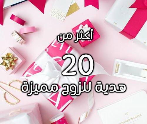 هدية للزوج مميزة +20 هدية 23