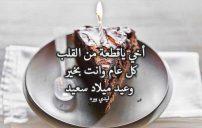 تهنئة عيد ميلاد اخي