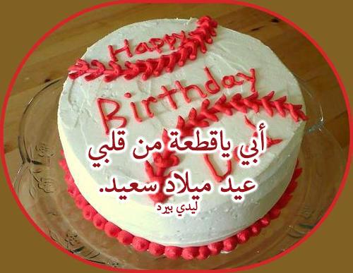عيد ميلاد سعيد ابي الغالي والعزيز على قلبي