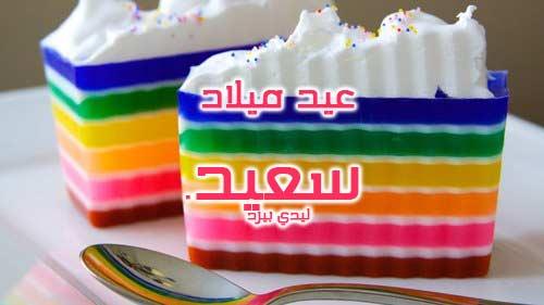 تهنئة عيد ميلاد ابنة خالي 1