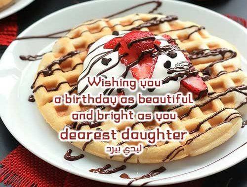 رسائل عيد ميلاد ابنتي بالانجليزي 1