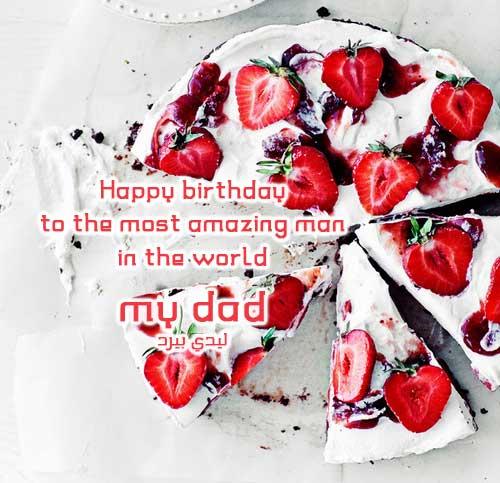 رسائل عيد ميلاد الاب 1