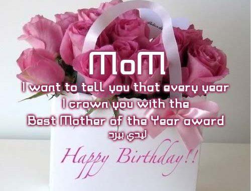 رسائل عيد ميلاد الام بالانجليزي