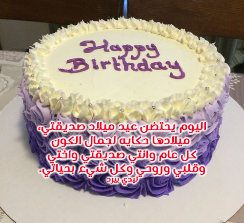 تهنئة عيد ميلاد صديقتي المقربة 2