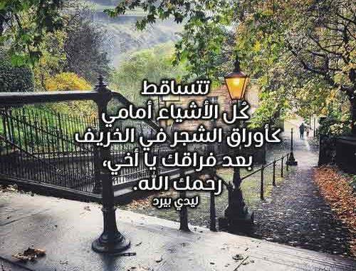 كلمات عن فراق الاخ
