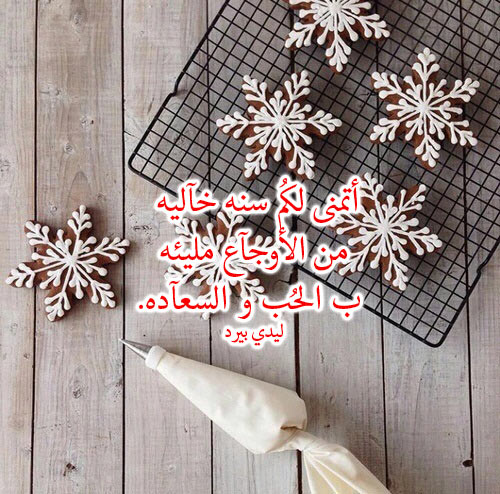 رسائل رأس السنة الجديدة 1