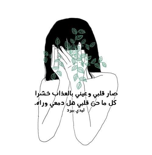كلام حزين بدوي