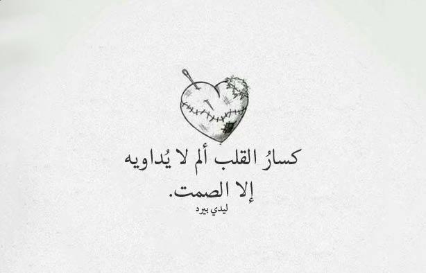 كلام حزين من القلب