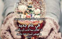 كلام حلو بمناسبة السنة الجديدة 3