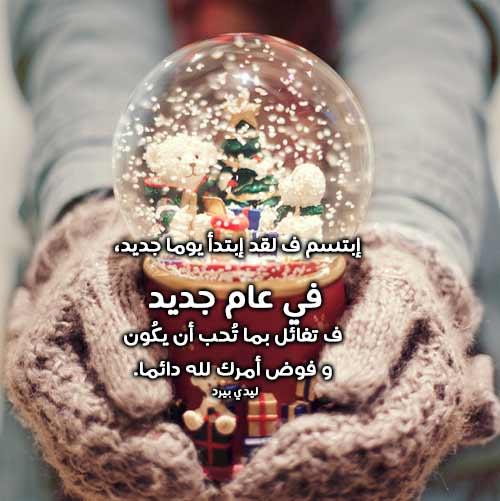 كلام حلو بمناسبة السنة الجديدة 1