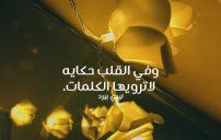 كلمات حزينة قصيرة 2
