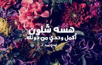 كلمات حزينة عراقية 4