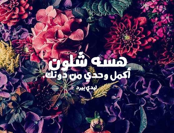 كلمات حزينة عراقية 1