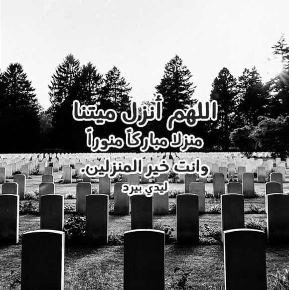 دعاء للميت بعد الدفن