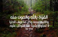 كلام ديني يزيل الهم والحزن والضيق 4