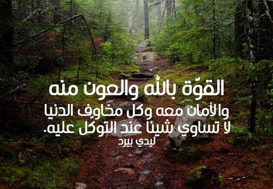 كلام ديني يزيل الهم والحزن والضيق 1