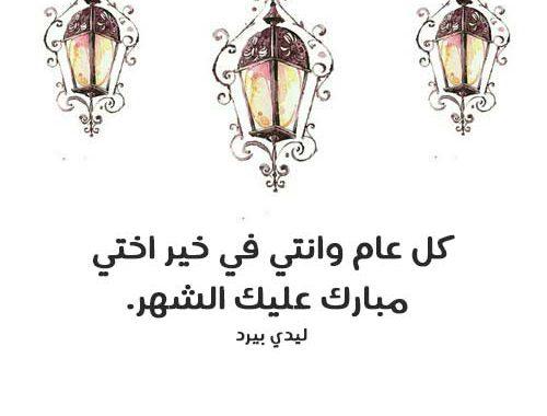 تهنئة رمضان للاخت