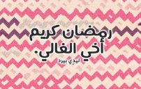 تهنئة رمضان للاخ