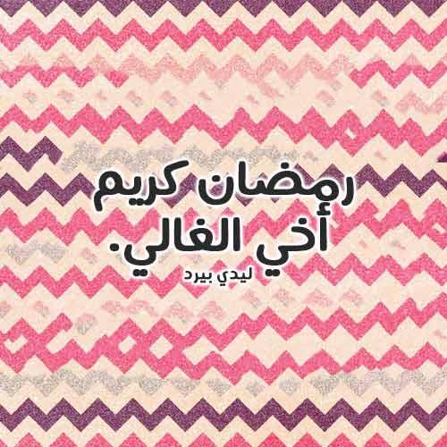 تهنئة رمضان للاخ ليدي بيرد