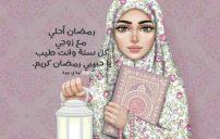تهنئة رمضان للزوج