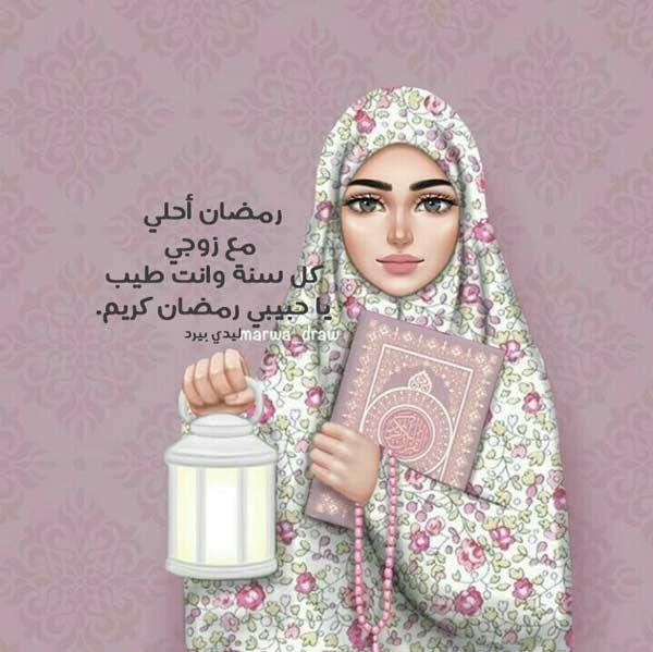 تهنئة رمضان لزوجي 2